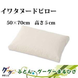 イワタヌードピロー 50×70cm 高さ5cm goodsingu