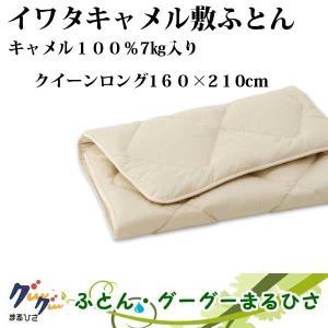 イワタキャメル敷ふとんQLサイズ160×210cm7,0kg入り|goodsingu