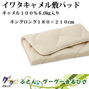 イワタ キャメル敷きパッド レギュラータイプ KL 180×210cm/6,0kg|goodsingu