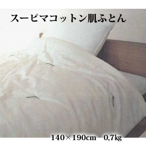スーピマコットン夏ふとん140×190cm0,7kg入り goodsingu