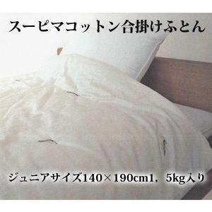 スーピマコットン合掛けふとんジュニアサイズ140×190cm1,5kg入り goodsingu