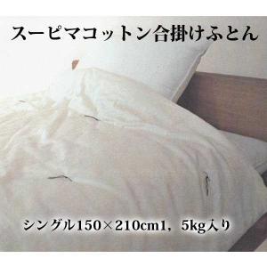 スーピマコットン合掛けふとんシングル150×210cm1,5kg入り goodsingu