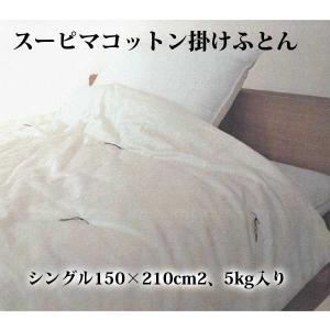 スーピマコットン掛けふとんシングル150×210cm2、5kg入り goodsingu