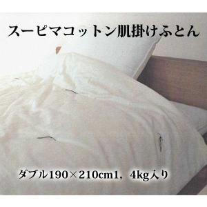 スーピマコットン肌掛けふとんダブル190×210cm1,4kg入り goodsingu