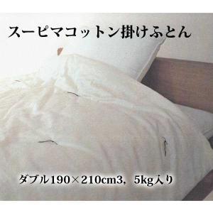 スーピマコットン掛けふとんダブル190×210cm3,5kg入り goodsingu