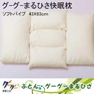 グーグーまるひさ・快眠枕・ソフトパイプ枕|goodsingu