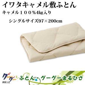 イワタ キャメル敷ふとんヘビータイプ S 97×200cm/4.0kg|goodsingu