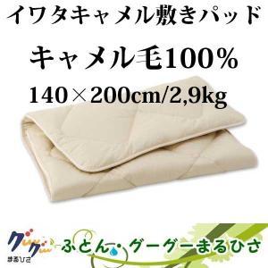 イワタ キャメル敷きパッド ライトタイプ D  140×200cm/2.9kg|goodsingu