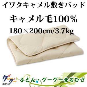 イワタ キャメル敷きパッド ライトタイプ K 180×200cm/3.7kg|goodsingu