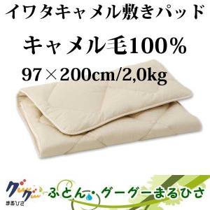 イワタ キャメル敷きパッド ライトタイプS   97×200cm/2.0kg|goodsingu