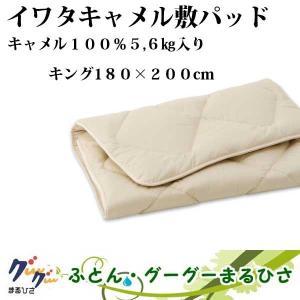 イワタ キャメル敷きパッド レギュラータイプK 180×200cm/5,6kg|goodsingu