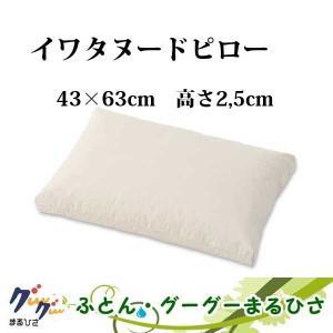 イワタヌードピロー 43×63cm 高さ2,5|goodsingu