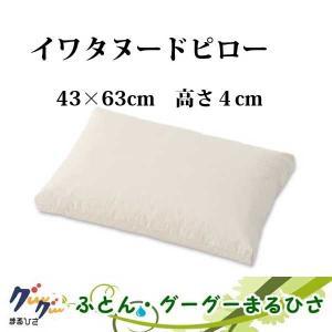 イワタヌードピロー 43×63cm 高さ4cm|goodsingu