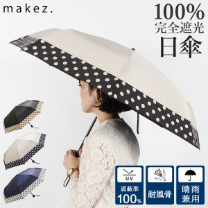 makez. マケズ 日傘 折りたたみ 完全遮光 遮光率100% 軽量 遮光 晴雨兼用 UVカット レディース 雨傘 傘 遮熱 折り畳み 雨具 55cm Goods Lab Plus