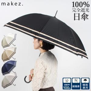 日傘 長傘 完全遮光 遮光率100% 軽量 遮光 晴雨兼用 UVカット makez. マケズ レディース ジャンプ 雨傘 傘 遮熱 雨具 100cm 2本ライン Goods Lab Plus