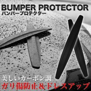バンパーガード プロテクター 汎用 ガリ傷防止 フロント リ...