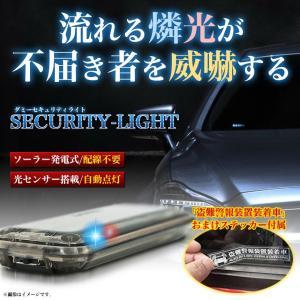 流れる燐光が、不届き者を威嚇する──。 ダッシュボードの上で光ってセキュリティの存在を錯覚させること...