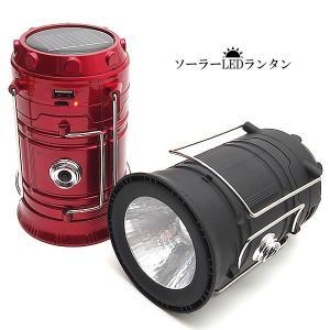 ソーラー LED ランタン 懐中電灯 2WAY 充電式 伸縮式 スマホ充電可能 アーム USB キャンプ 防災グッズ 災害対策