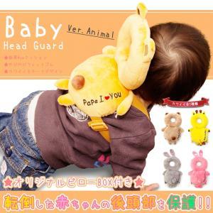 赤ちゃん転倒防止クッション 頭 リュック 男の子 女の子 クッション