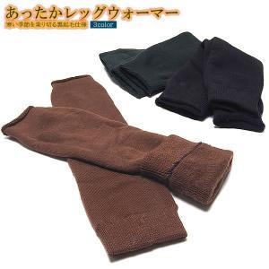 ・裏起毛で足元の寒さ対策を!! 冬などの寒い時期は足元が冷えやすい 毛混素材の程よい厚さの生地で、 ...