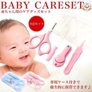 ◆新生児のお子様から使える安全ケアセットです 色々とデリケートな赤ちゃんのためのケアグッズ4点セット...