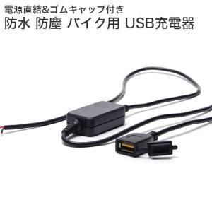 防水 防塵 バイク USB 充電 usb電源 ソケット 2.0A 12V 24V
