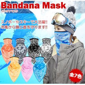 ◆冬の冷気が顔に直接当たるのを防ぐ!! かぶるだけの簡単装着!! ペイズリー柄のバンダナマスク!! ...
