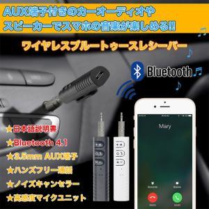 Bluetooth 4.1 オーディオレシーバー 受信機 ワイヤレス 車載  ハンズフリー