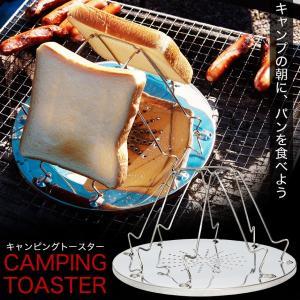 トースター パン焼き器 キャンピング フォールディング キャンプ 便利グッズ