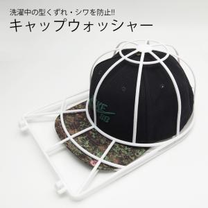 キャップウォッシャー 帽子 洗濯 型崩れ シワ 防止 軽量 PVC製
