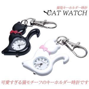懐中時計 キーホルダー 時計 猫 かわいい コンパクト ナスカン レディース ねこ アナログ