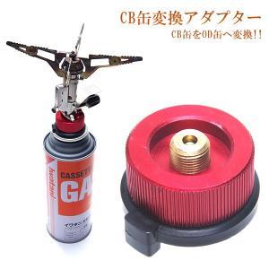 CB缶 変換アダプター OD缶 カセットガスアダプター ガス機器 ランタン アウトドア