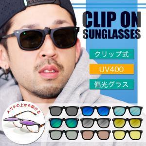 サングラス クリップオン 偏光 ミラー レンズ メンズ レディース ウェリントン