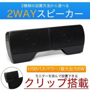 スピーカー PC クリップ式 2WAY USB電源 サウンドバー