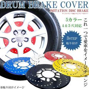 汎用 ドラム ブレーキ カバー ディスクブレーキ風 2枚 タイヤ アルミ
