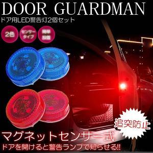 ドア LED 警告灯 ライト 2個セット 両面テープ 磁石 センサー バイク 追突 予防 防止 対策...