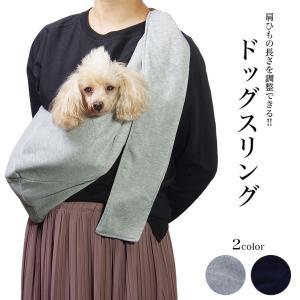 ドッグスリング スリング 犬 猫 抱っこひも 抱っこ紐 仔犬 超小型犬