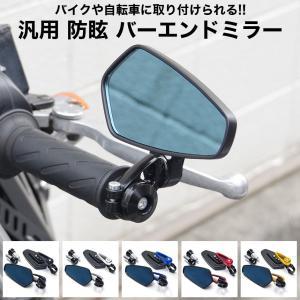 汎用 防眩 アルミ バーエンドミラー 左右セット バイク 防眩ミラー 360度 角度調整