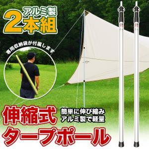 回して簡単に伸び縮みができる!! アルミ製で軽量な伸縮式タープポール 2本セット。  突っ張り棒のよ...