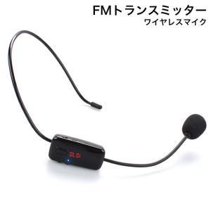 ワイヤレスマイク FM トランスミッター コードレス ピン 会議 プレゼン