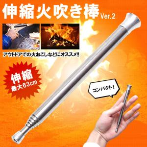 火吹き棒 火起こし棒 小型 ふいご 焚き火 炭 伸縮 火吹き コンパクト