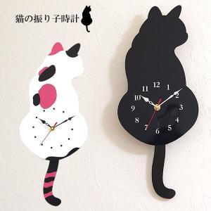 時計 壁掛け 猫 振り子 穴あけ必要 アナログ時計 オシャレ 黒猫 三毛猫