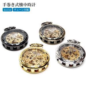 懐中時計 手巻き チェーン付き ポケットウォッチ オシャレ メンズ レディース 時計