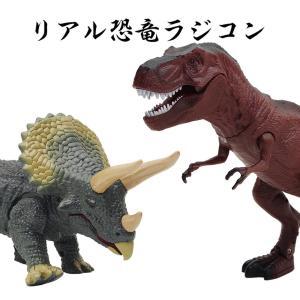 ラジコン 子供 おもちゃ 恐竜 歩行 簡単操作 ティラノサウルス トリケラトプス