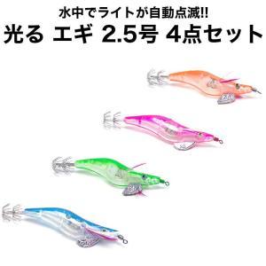 4個セット 水中で光る LED エギ 2.5号 エギング タコ イカ 釣り餌 アオリイカ ルアー ジ...