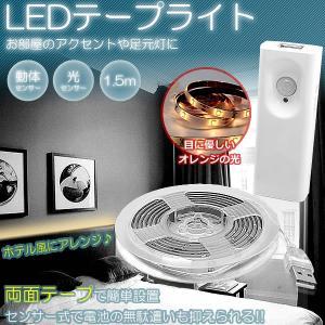 LED テープ ライト 人感 動体 光センサー 1.5m 電球色 電池式 オート モード切り替え 壁がけ インテリア フロアライト 足元灯