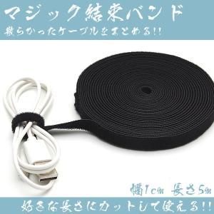 結束バンド マジックテープ マルチバンド 5m マジックバンド ベルト 配線整理