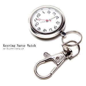 ナースウォッチ 時計 懐中時計 キーホルダー ナスカン シンプル リュック バッグ