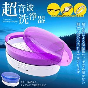 超音波 洗浄器 超音波クリーナー USB給電 メガネ 時計 貴金属 眼鏡 腕時計 掃除 ワンタッチ