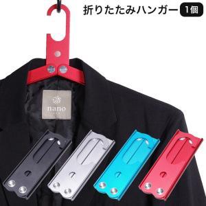 ハンガー 折りたたみ アルミ合金製 コンパクト 小型 携帯